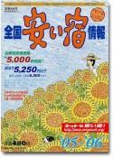 全国安い宿情報 `05 ~`06年版