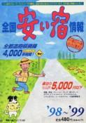 全国安い宿情報 `98~`99年版